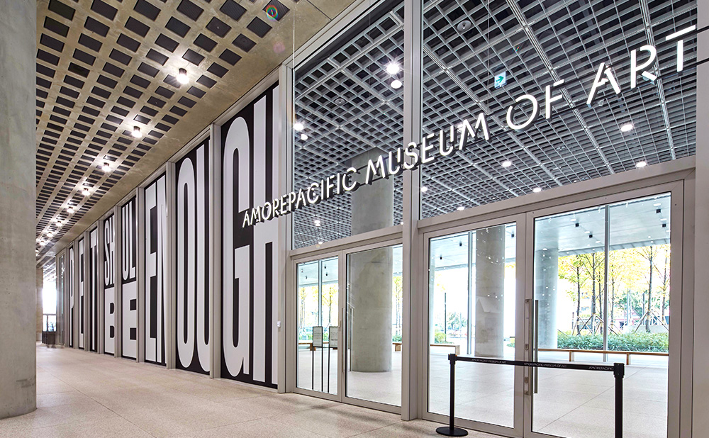Amorepacific Museum of Art